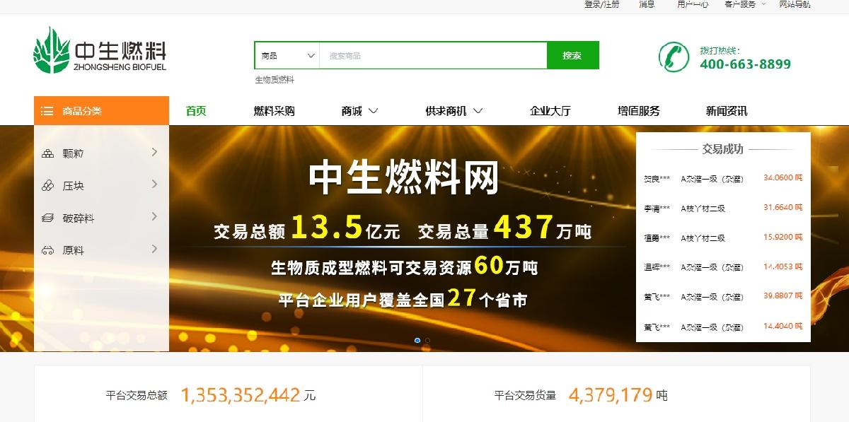 中生燃料网:生物质燃料交易规模13.5亿元,燃料交易量437万吨